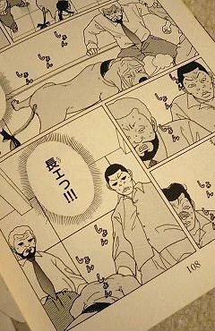Gokusen_4